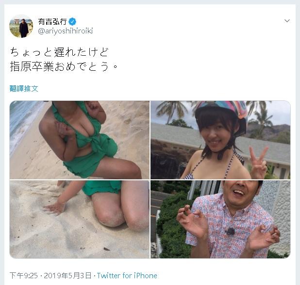 吉弘 twitter 有 行
